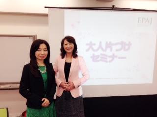 大人片づけセミナー講師:山口里美・高橋和子