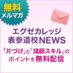 エグゼカレッジ表参道NEWS