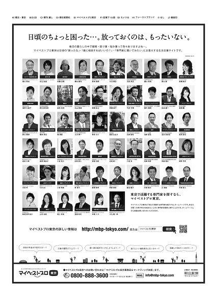 0321新聞写真広告