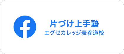 Facebook 片付け上手塾 エグゼカレッジ表参道校